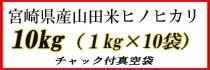 宮崎県産山田米ヒノヒカリ 1g×10