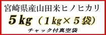 宮崎県産山田米ヒノヒカリ 1g×5