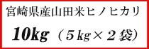 宮崎県産山田米ヒノヒカリ 5g×2